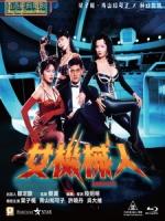 [中] 女機械人 (Robotrix) (1991)