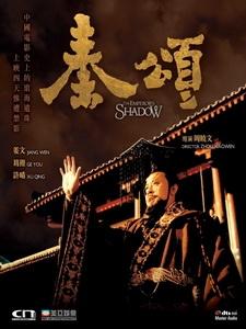 [中] 秦頌 (The Emperor s Shadow) (1996)