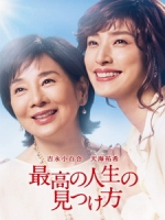 [日] 遺願清單 (Way To Find The Best Life) (2019)