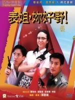 [中] 表姐你好 (Her Fatal Ways I) (1990)