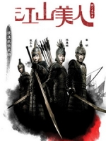 [中] 江山美人 (An Empress And The Warriors) (2008)[台版]