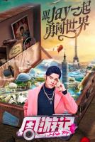 [中] 周遊記 (J-Style Trip) (2020) [台版字幕]