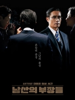 [韓] 南山的部長們 (The Man Standing Next) (2020)[台版字幕]