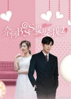 [中] 奈何boss要娶我2 (Well-Intended Love 2) (2020) [台版字幕]