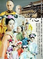 [陸] 步步驚心 (Scarlet Heart) (2011) [Disc 3/3] [台版字幕]