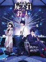 [日] 屍人莊殺人事件 (Murder at Shijinso) (2019)
