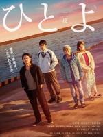 [日] 那一夜 (One Night) (2019)[台版字幕]