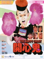 [中] 開心鬼 (Happy Ghost) (1984)