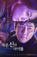 [韓]小神的兒女 (Children of A Lesser Go/작은 신의 아이들) (2018) [Disc 1/2]