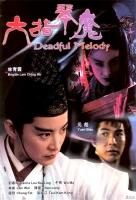[中]六指琴魔 修復版 (Deadful Melody) (1994) [搶鮮版]