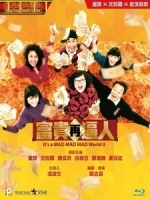 [中] 富貴再逼人 (It s a Mad, Mad, Mad World 2) (1988)