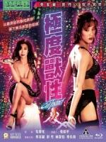 [中] 極度獸性 (Evil Instinct) (1997)