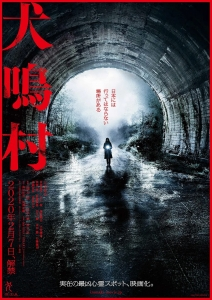 [日] 犬鳴村 (Howling Village) (2019)