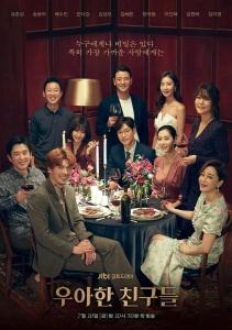 [韓]優雅的朋友們 (Graceful Friends/우아한 친구들) (2020)  [Disc 1/2] [台版字幕]