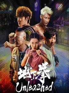[中] 地下拳 (Unleashed) (2020)