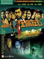 [中] 陰陽路 2 - 我在你左右 (Troublesome Night 2) (1997)