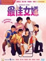 [中] 最佳女婿 (Faithfully Yours) (1988)