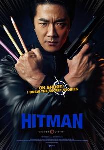 [韓] 大畫特務 (Hitman - Agent Jun) (2020) [搶鮮版]