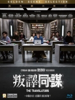 [法] 叛譯同謀 (The Translators) (2019)