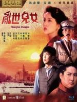 [中] 亂世兒女 (Shanghai Shanghai) (1990)