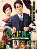[日] 再見 - 從謊言開始的人生喜劇 (Farewell - Comedy of Life Begins with A Lie) (2020)