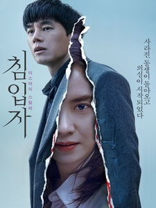 [韓] 詭妹 (Intruder) (2020)[台版字幕]