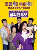 [韓] 政客誠實中 (Honest Candidate) (2020)[台版字幕]