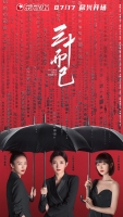 [陸] 三十而已 (Nothing But Thirty ) (2020) [Disc 1/4]