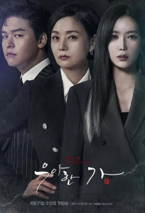 [韓] 優雅的家 (Graceful Family/우아한 가) (2019) [Disc 1/2]