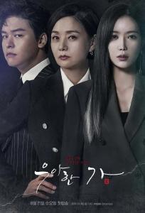 [韓] 優雅的家 (Graceful Family/우아한 가) (2019) [Disc 2/2]