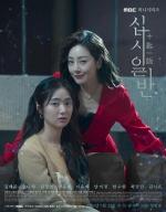 [韓] 十匙一飯 (십시일반) (2020) [Disc 2/2]