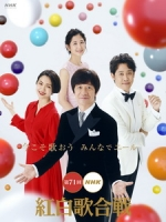第71回NHK紅白歌合戰 (NHK The 71th Kouhaku Utagassen)