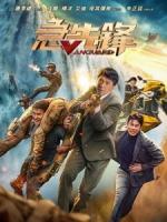 [中] 急先鋒 (Vanguard) (2020)