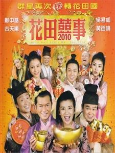 [中] 花田囍事2010 (All s Well Ends Well 2010) (2010)