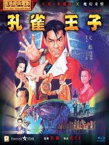 [中] 孔雀王 (Peacock King) (1988)