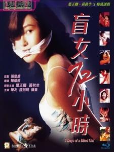 [中] 盲女七十二小時 (3 Days of a Blind Girl) (1993)