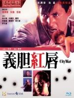 [中] 城市戰爭 (City War) (1988)