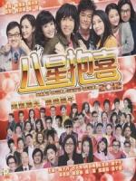 [中] 八星抱喜 (All s Well, Ends Well 2012) (2012)