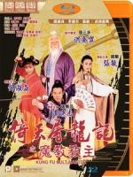 [中] 倚天屠龍記之魔教教主 (Kung Fu Cult Master) (1993)