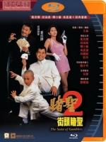 [中] 賭聖 2 - 街頭賭聖 (The Saint of Gamblers) (1995)