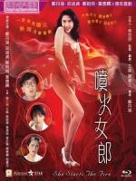 [中] 噴火女郎 (She Starts the Fire) (1992)