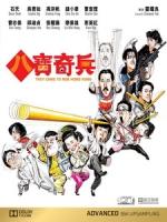 [中] 八寶奇兵 (They Came To Rob Hong Kong) (1989)