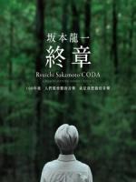 [日] 坂本龍一 - 終章 (Ryuichi Sakamoto - Coda) (2017)