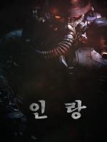 [韓] 人狼 (Illang - The Wolf Brigade) (2018)[台版字幕]