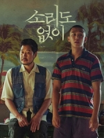 [韓] 收屍人 (Voice of Silence) (2020)[台版字幕]