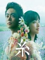 [日] 線 - 愛在相逢時 (Yarn) (2020)