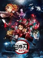 [日] 鬼滅之刃劇場版 無限列車篇 (Demon Slayer - Kimetsu no Yaiba the Movie - Mugen Train) (2020)[台版字幕]