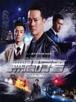 [中] 無間行者之生死潛行 (The Infernal Walker) (2020)
