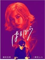 [日] 手塚治虫迷幻少女 (Tezuka\'s Barbara) (2019)[台版字幕]