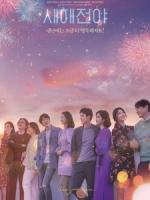 [韓] 今天決定我愛你 (New Year Blues) (2021)[台版字幕]